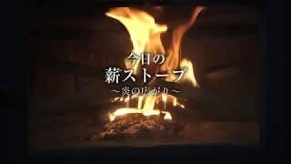今日の薪ストーブ ~炎のひろがり~