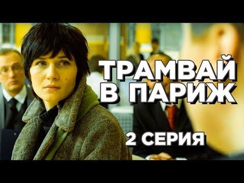 ТРАМВАЙ В ПАРИЖ   2 серия   HD