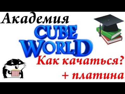 Академия Cube World: Как качаться в начале? + платина и квесты