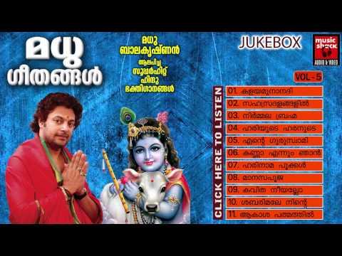Hindu Devotional Songs Malayalam | Madhu Geethangal Vol.5 | Krishna Bhakthi Ganangal Malayalam video