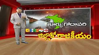 Leaders Political Strategies to Win in East Godavari | Jillako Rajakeeyam | Special Focus | NTV