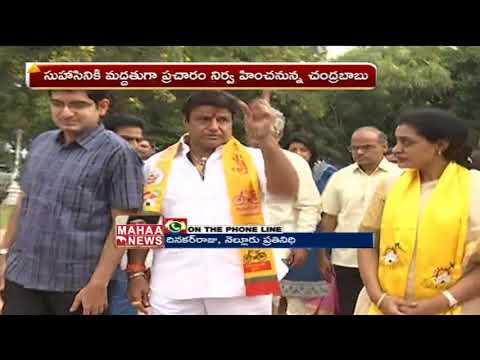 AP CM Chandrababu to campaign for Nandamuri Suhasini | Mahaa News