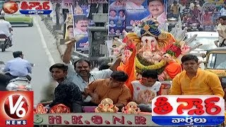 Ganesh Nimajjanam 2018 Celebrations Across Telangana State | Teenmaar News