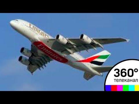 Самый большой самолёт в мире Аэробус А380 чуть не потерпел крушение в Подмосковье
