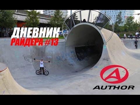 МЕРТВАЯ ПЕТЛЯ - Дневник РАЙДЕРА #13 (Трип в Бельгийскую бетонку)| Школа BMX Online
