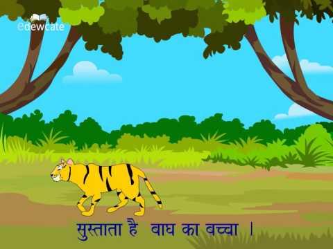 Edewcate Hindi Rhymes – Baagh ka bachcha