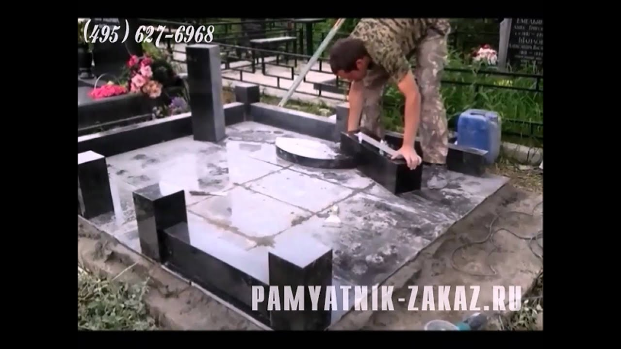 Установка гранитного памятника цоколь своими руками видео