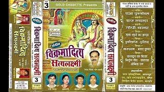 विक्रमादित्य सत्यलक्ष्मी भाग-3 (संगीत)/नन्के यादव एंड पार्टी/Nanke Yadav & Party /GOLD CASSETTES