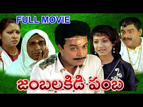 Jambalakidi Pamba Full Length Telugu Movie || DVD Rip