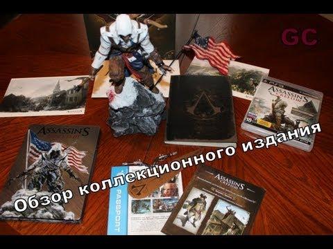Распаковка коллекционного издания Assassin's Creed 3 Freedom Edition