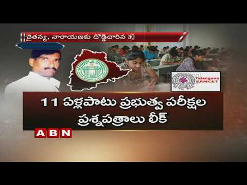 Telangana EAMCET II paper leak | CID reveals shocking facts About Narayana and Chaitanya colleges