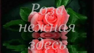 С Днем рождения! Этот вальс цветов для тебя!.wmv