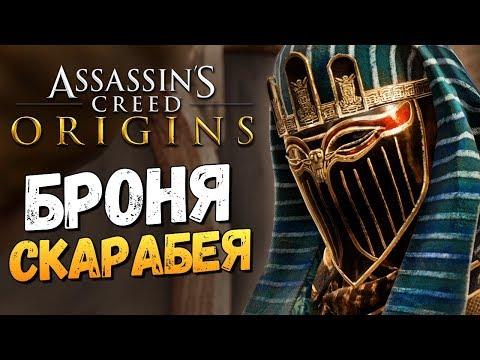КОСТЮМ СКАРАБЕЯ. ГДЕ НАЙТИ? - Assassin's Creed: Origins - #11