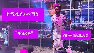 "Seifu on EBS: Comedian Thomas - ""Nezret"" - Live Performance"
