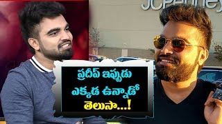 Anchor Pradeep First Time Talks After Drunk And Drive case | TopTeluguM ediia