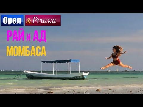 Орел и решка. Рай и Ад - Райская Кения | Момбаса (1080p HD)