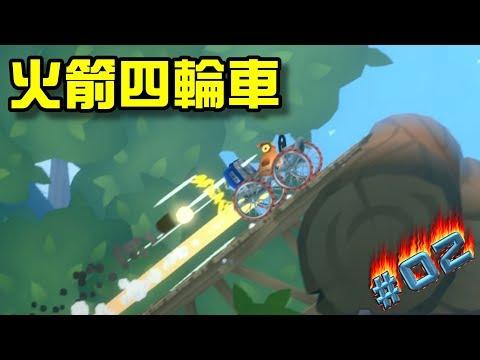 快樂輪子雞雞版 動物超級敢死隊 (Animal Super Squad) EP02 火箭四輪車!【至尊星】