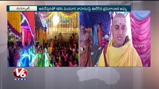 Sharan Navaratri Celebrations Kick Starts At Kameshwari Devi Temple In Kurnool