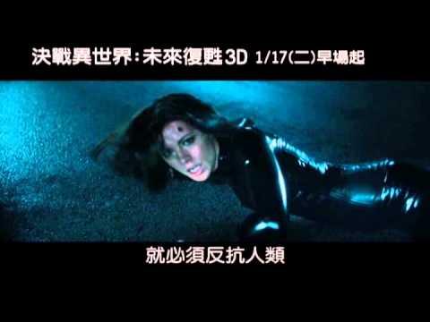 《決戰異世界:未來復甦》60秒廣告