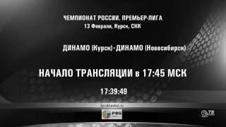 Динамо Курск : Динамо-ГУВД
