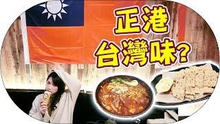【韓國Vlog】連台灣人都認證!韓國也吃得到正港台灣味?! | Mira
