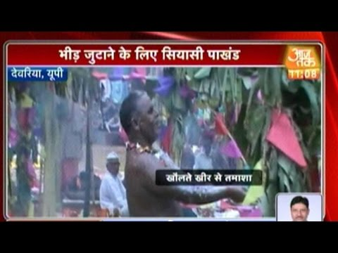 Uttar Pradesh: Superstitious Rituals Carried Out At Political Event