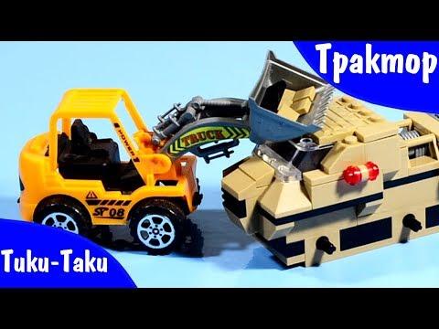 Видео про Машинки. Трактор. Конструктор для детей - Серия 5