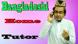 Bangladeshi Home Tutor By We R Gorib People