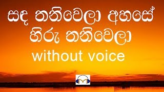 Sanda Thaniwela Ahase Karaoke (without voice) සඳ තනිවෙලා අහසේ