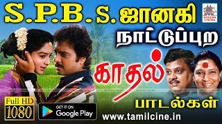 SPB Janaki Nattupura Songs | Music Box