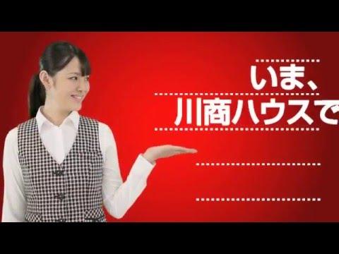 2016年川商ハウスCM な、な、なんと篇