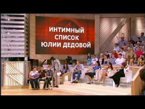 Ток-шоу «Пусть говорят» Интимный список Юлии Дедовой