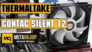 Thermaltake Contac Silent 12 обзор кулера