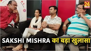 Bareilly विधायक Rajesh Mishra की 'बागी' बेटी Sakshi Mishra का बड़ा खुलासा