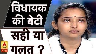 विधायक की बेटी कितनी सही और कितनी गलत ? | ABP Ganga