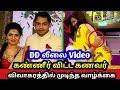 DD லீலை Video : கண்ணீர் விட்ட கணவர் விவாகரத்தில் முடிந்த வாழ்க்கை thumbnail