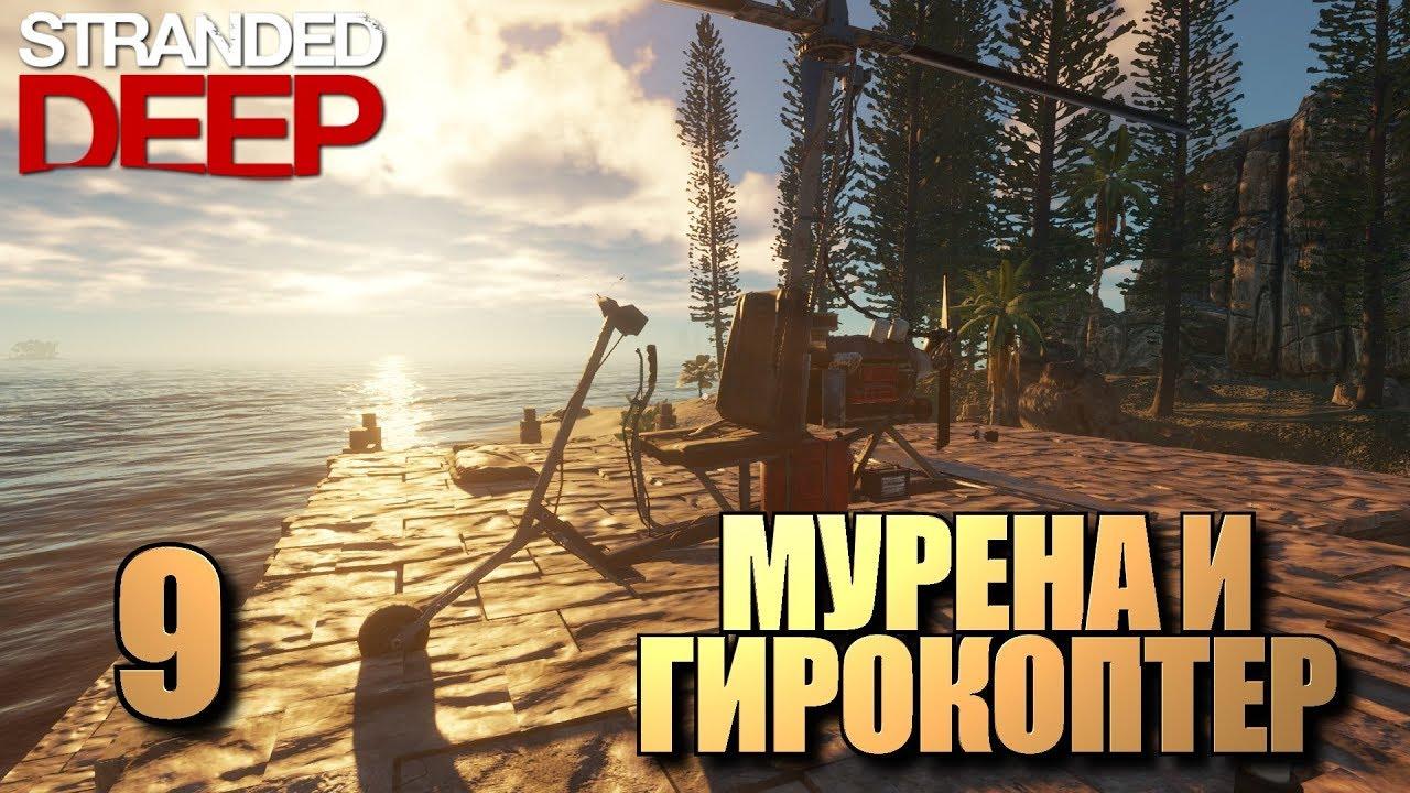 Как в страндед дип сделать русский язык