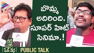 Needi Naadi Oke Katha Public Talk | Sree Vishnu | Satna Titus | #NNOK 2018 Movie | Telugu FilmNagar