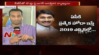 Special Report on YS Jagan Comments Over BJP-YSRCP Alliance
