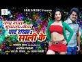 Naya Saal Mubarak Jija Yaad Rakhiha Saali Ke | Bhojpuri New Year Song | Rampravesh Yadav, Arshiya