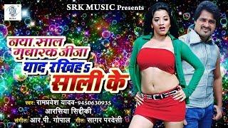 Naya Saal Mubarak Jija Yaad Rakhiha Saali Ke   Bhojpuri New Year Song   Rampravesh Yadav, Arshiya