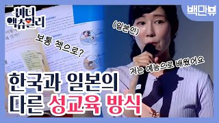 download lagu Bodyactually ′한국의 성교육 Vs 일본의 성교육′ 어떻게 다를까? 170902 gratis