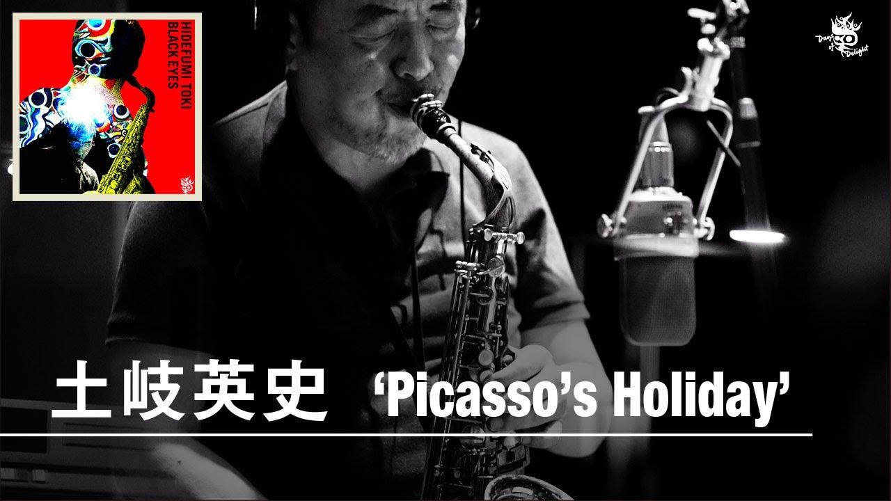 """土岐英史 - """"Picasso's Holiday""""のレコーディング・セッション映像を特別公開 新譜「Black Eyes」2018年10月17日発売収録曲 thm Music info Clip"""