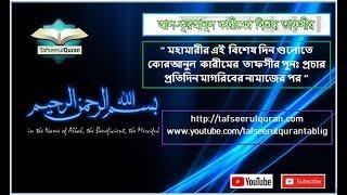Re-Play Live: Tafseerul Quran Surah AN-NAZIAT & Surah ABASA Part-1