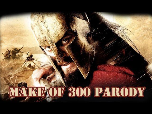 Видеоролик пародия на фильм 300 спартанцев