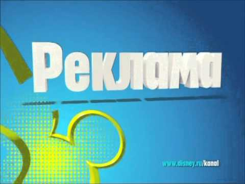 Disney Channel Russia - Advertising #1