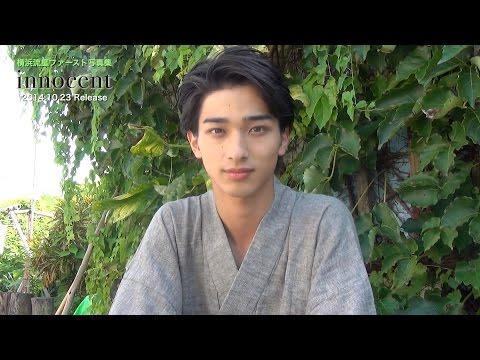 【TVガイドMOOK】横浜流星ファースト写真集「innocent」発売記念メイキング動画