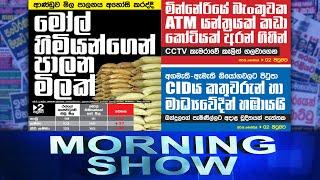 Siyatha Morning Show | 29 - 09 - 2021 | Siyatha TV