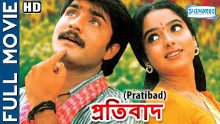 Pratibad (HD) - Superhit bengali Movie - Srikant - Saundarya
