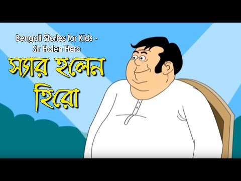 Sir Holen Hero || Nonte Fonte Cartoon || Animation Comedy || Bangla Cartoon Series video
